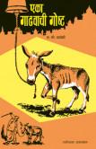 एका गाढवाची गोष्ट