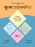 सुलभ शालेय गणित - भाग 3 गुणोत्तर, प्रमाण आणि समीकरणे