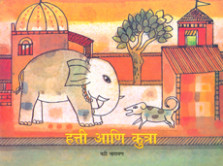 हत्ती आणि कुत्रा