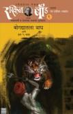 बोगद्यातला वाघ आणि इतर ५ कथा