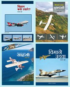 विमाने उडवा संच (४ पुस्तके)