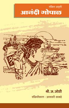 आनंदी गोपाळ (श्री.ज.जोशी)