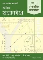 गणित संज्ञाकोश – भाग १  अंकगणित आणि बीजगणित