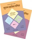 सुलभ शालेय गणित -  चार पुस्तकांचा संच