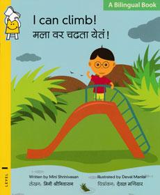 मला वर चढता येतं!