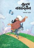 मुल्ला नसरुद्दीन