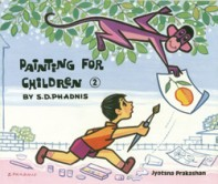 Painting for children – 2