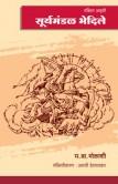 सूर्यमंडळ भेदिले (य.बा.मोकाशी)