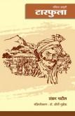 टारफुला (शंकर पाटील)