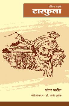 टारफुला (संक्षिप्त आवृत्ती)